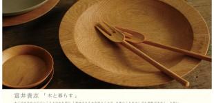 2009.09 富井貴志 『木と暮らす』(終了)
