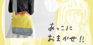 2010.9 いわもとあきこ『 あっこにおまかせ !! 』(終了)