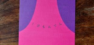 2010.11 『 くびもんてん 』(終了)