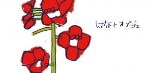2011.05『 はなとオブジェ 』(終了)
