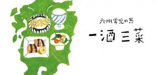 2011.09 九州男児の器『 一酒三菜 』(終了)
