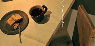 2011.11『 イスとコーヒー 』(終了)