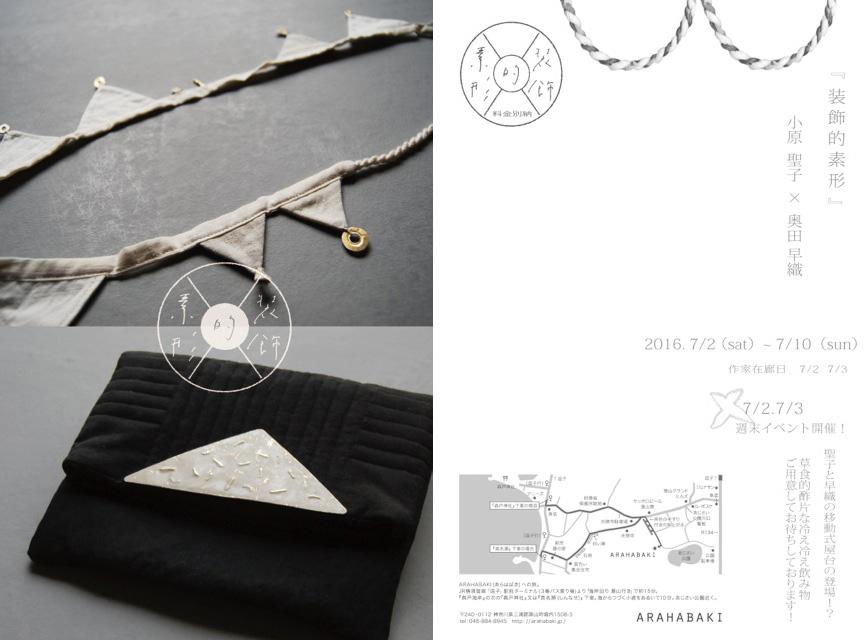小原聖子 × 奥田早織 『装飾的素形』(終了)