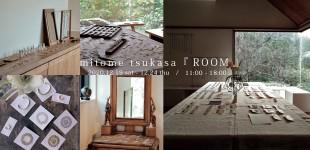mitome tsukasa 『 ROOM 』(終了)